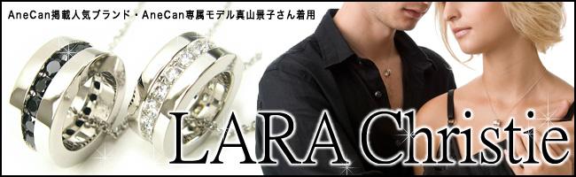 ララクリスティー.com