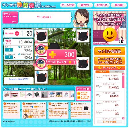 mixikensaku.jpgのサムネール画像