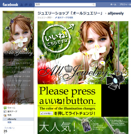 facebook_alljewelry750.jpg