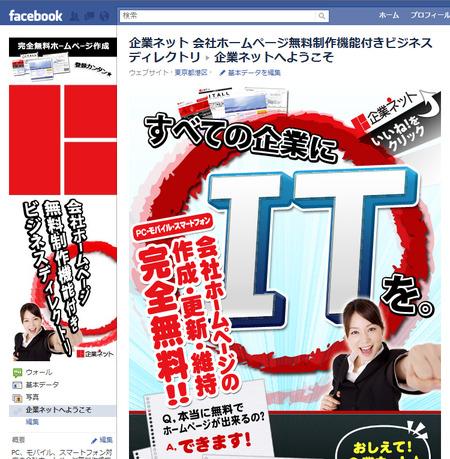 facebook_kigyounet750.jpg