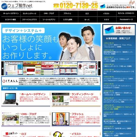 webseisaku2.jpg