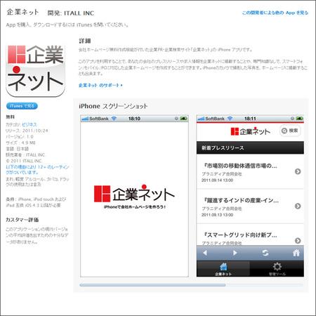 kigyou_iphone.jpg